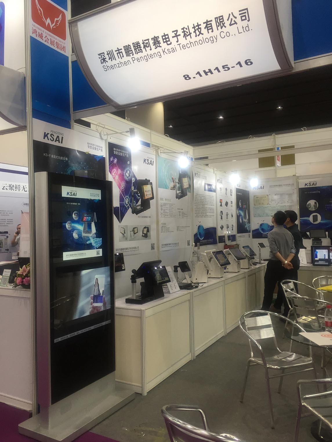 PTKSAI-Smart Expo China 20183 | News On Ptksai Electronic Technology-3